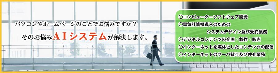 福島市ホームページ制作 株式会社AIシステム